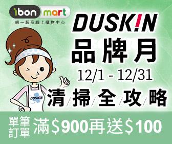 ibon mart雲端超商 - DUSKIN品牌月滿$900再送$100