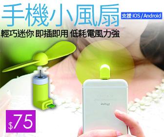 大買家量販網路店 - 【網美推薦】手機小風扇免運$75