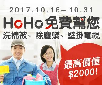 HOHO購物 - 免費幫你做家事