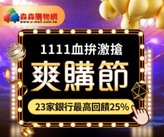 森森購物網 - 23家銀行最高回饋25%