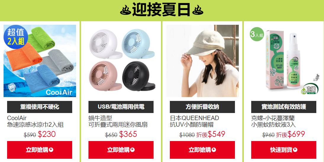 friDay購物 - Fun暑假出遊5折up!