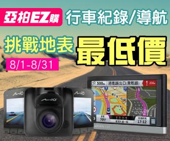 亞柏EZ購 - 挑戰超低價 行車紀錄器/導航全面優惠中
