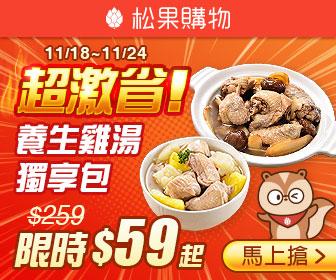 松果購物 - 超激省!養生雞湯獨享包 限時$59起!
