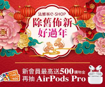 法雅客e-SHOP-網路商店 - 新年搶999元福袋,再抽大獎!