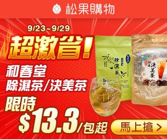 松果購物 - 超激省!除濕茶/決美茶 $13.3/包起