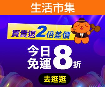 生活市集 - 全站8折