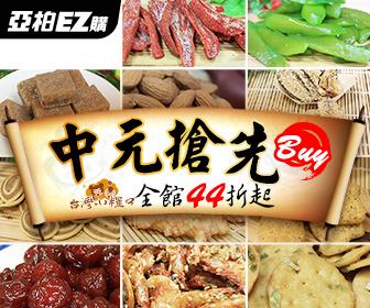 亞柏EZ購 中元誠心拜澎湃 人氣零食44折起