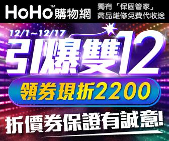 HOHO購物 - 引爆雙12 登入會員領券再折