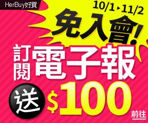 HerBuy好買網 - 訂閱電子報送100