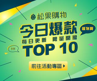 松果購物 - 今日爆款 Top10