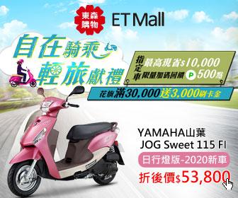 ETmall東森購物網 - 指定車最高省$10,000