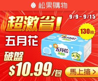 松果購物 - 超激省!五月花衛生紙,$10.99/包