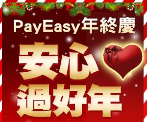 PayEasy - 年終慶