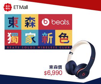 ETmall東森購物網 - Beats 東森獨家新色開賣