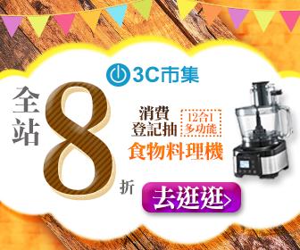 3C市集 - 全站8折 消費登記抽12合1食物料理機