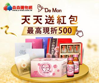 森森購物網 - DeMon天天送紅包