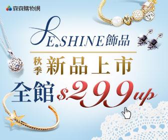 森森購物網 - E SHINE秋季新品上市全館299up
