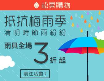 松果購物 - 抵抗梅雨季 全面3折起