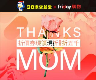 friDay購物 - THANKS MOM