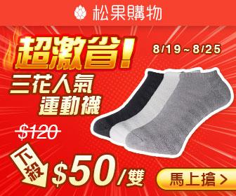 松果購物 - 超激省!三花熱銷運動襪 下殺每雙$50元