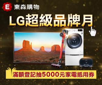 ETmall東森購物網 - LG超級品牌月