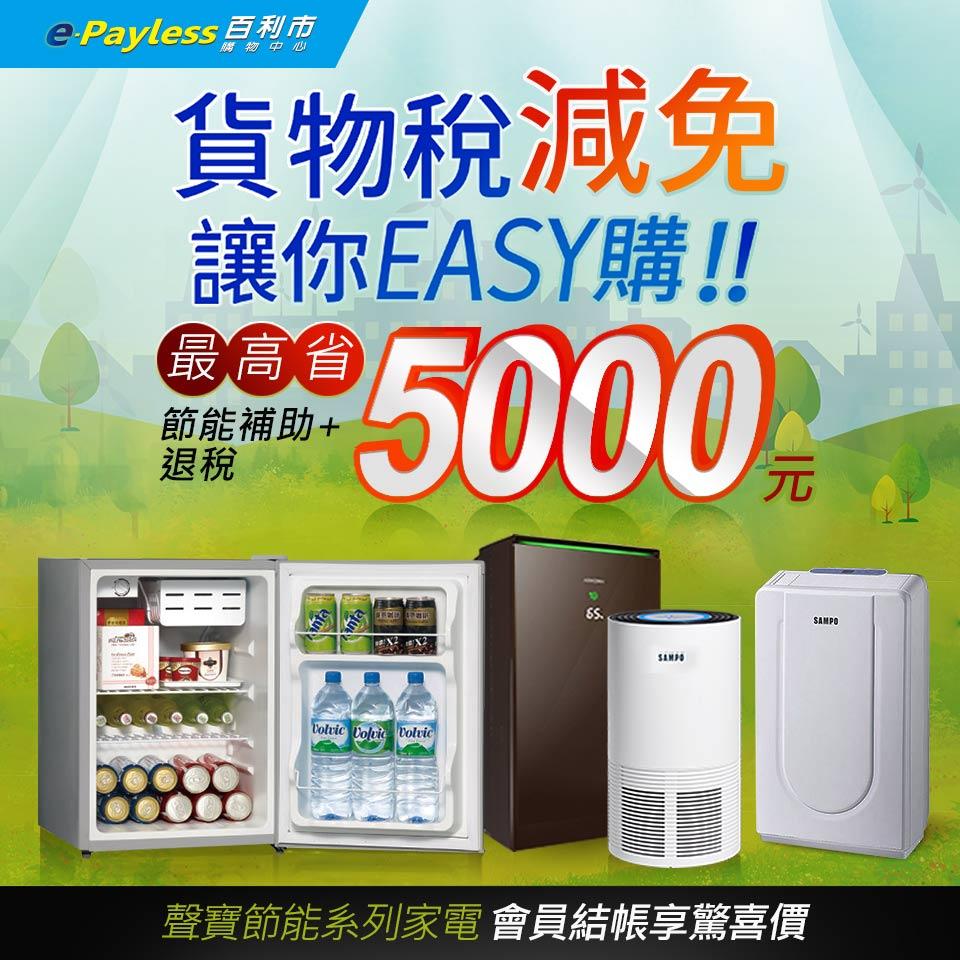 百利市購物中心 - 貨物稅減免$5000 家電EASY購!