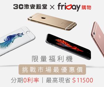 friDay購物 - iPhone 福利機↘6.8折起