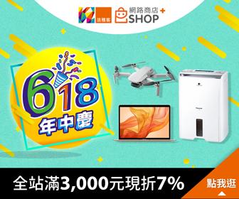 法雅客e-SHOP-網路商店 - 618年中慶 滿3,000元現折7%