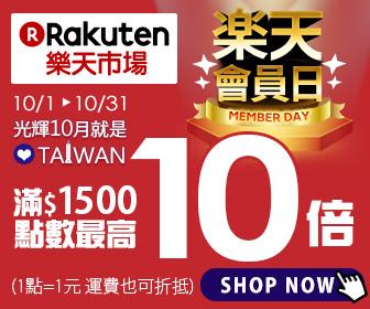 樂天市場 - 光輝10月會員日 天天點數最高10倍!