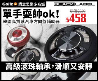 樂多商城 - 韓國FOURING BL開車耍帥必備