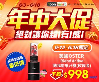 ibon mart雲端超商 - 年中大促!! 挑戰最低價、5折up