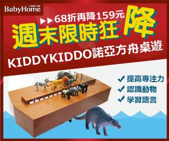 BabyHome購物 - 週末桌遊↘下殺$1200