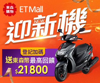 ETmall東森購物網 - 最高回饋$21,800