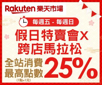 樂天市場 - 假日特賣會跨店最高25%回饋