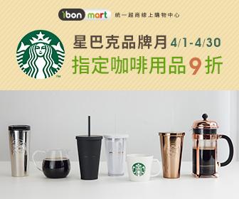ibon mart雲端超商 - 【星巴克品牌月】全館指定咖啡用品9折!