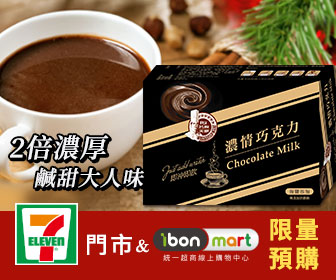ibon mart雲端超商 - 名廚美饌濃情巧克力,限量預購