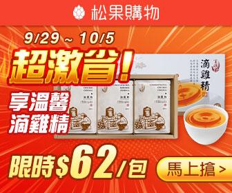 松果購物 - 超激省!享溫馨滴雞精每包$62起!