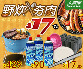 大買家量販網路店 - 【夯肉吧】野炊烤肉用品特價17元起