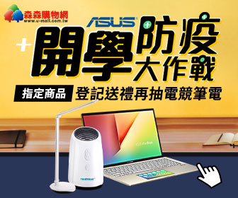 森森購物網 - 華碩加碼抽電競筆電