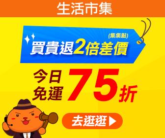 生活市集 - 全站75折
