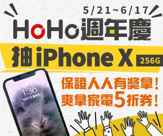 HOHO購物 - 週年慶滿額抽iPhone X 256G