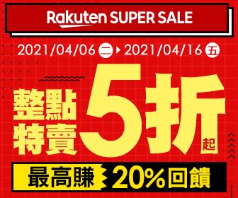 樂天市場 - 樂天SUPER SALE 購物