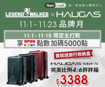 ibon mart雲端超商 - 日本行李箱$1988up,再送點數