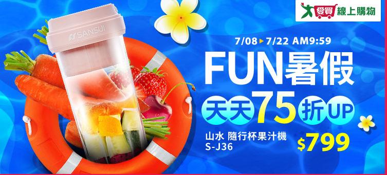 愛買線上購物 - FUN暑假,天天75折up~