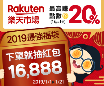 樂天市場 - 2019超強福袋下單就抽16888大紅包