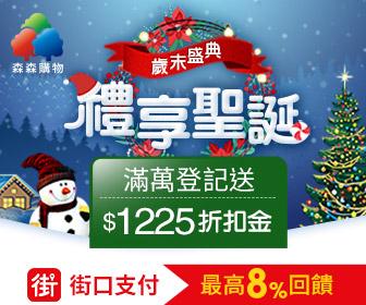森森購物網 - 禮享聖誕 滿萬登記送$1225折扣金