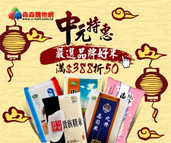 森森購物網 - 中元特惠滿$388折50