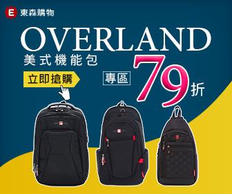 ETmall東森購物網 - OVERLAND 美式機能包79折