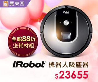 udn買東西 - iRobot全館88折送原廠耗材