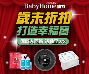 BabyHome購物 - 歲末最後一檔